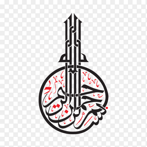 Arabic Calligraphy Vector of [BISMELLAH AL RAHMAN AL RAHIM], the first verse of the Quraan, translated as In the name of God, the merciful, the compassionate, premium vector PNG